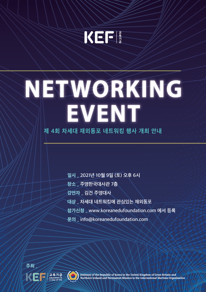 4th KEF Networking Event.jpg