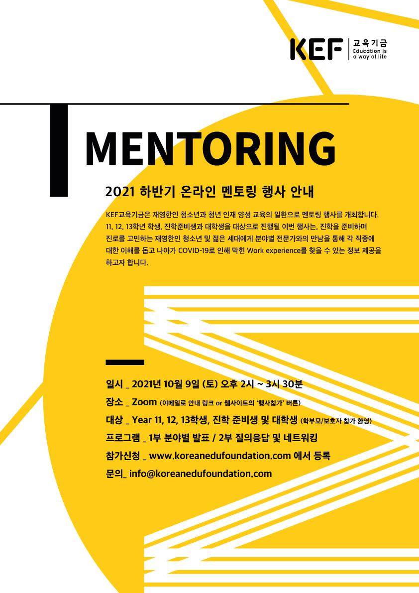 KEF Mentoring 2021 2nd.jpg