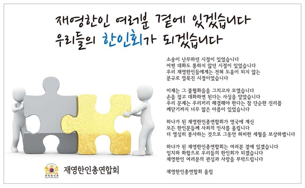 재영한인회_2(공익광고)_720.jpg