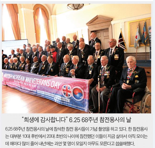 625 68주년 참전용사의 날.png